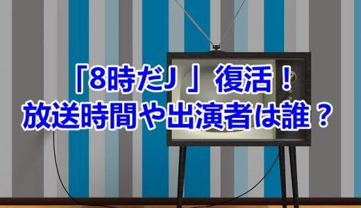 【8時だJ】復活特番の放送時間はいつ?ジュニア当時の年齢や司会は誰?