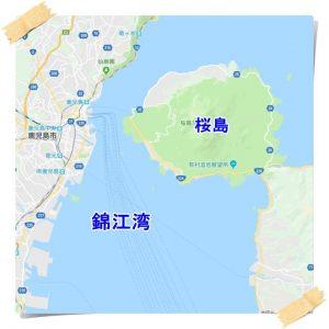 桜島と錦江湾