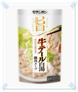 牛テール白湯鍋用スープ