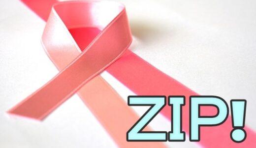 【ZIP】2021年10月からの木曜レギュラーは誰?吉田沙保里の卒業理由は?