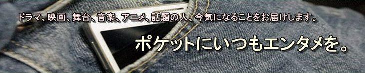 ポケットにいつもエンタメを。